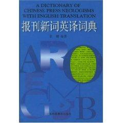 報刊新詞英譯詞典(精裝)