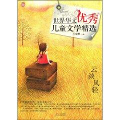 世界华文优秀儿童文学精选:云淡风清