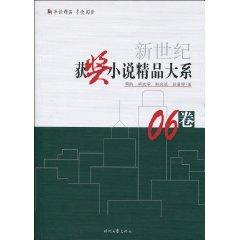 新世纪获奖小说精品大系06卷