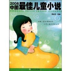 2008中國最佳兒童小說