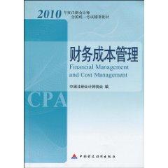 2010年度注冊會計師全國統一考試輔導教材:财務成本管理