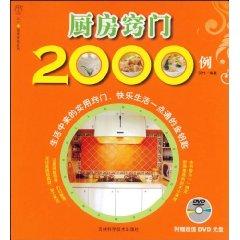 廚房竅門2000例(附贈DVD光盤1張)