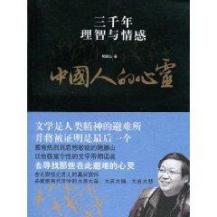 中國人的心靈:三千年理智與情感
