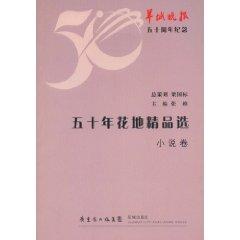 五十年花地精品选:小说卷