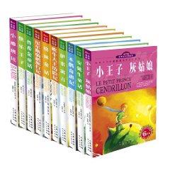 世界文学名著宝库第3辑(套装共10册)
