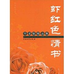 虾红色情书