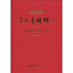 京氏易精粹4(野鹤老人占卜全书)