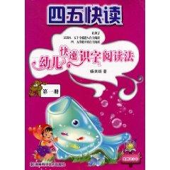 幼儿快速识字阅读法:第1册(附赠识字卡)