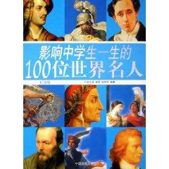 影響中學生一生的100位世界名人(彩圖版)