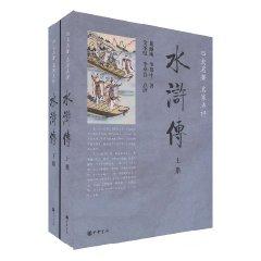 水浒傳(四大名著,名家點評)