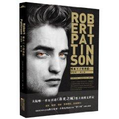 吸血王子的诱惑:罗伯特·帕丁森