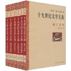 十九世纪文学主流·第1~6分册(套装共6册)