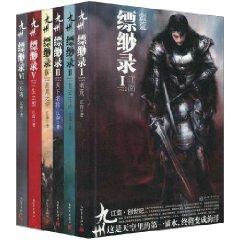 九州·缥缈录(1-6)(套装全6册)