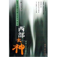 西部女神(中篇小說精選卷)/著名作家陳玉福作品系列