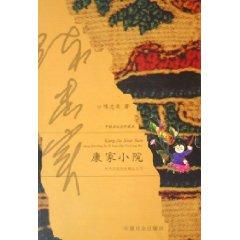 康家小院:中短篇小说珍藏本