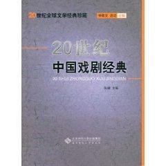 20世紀中國戲劇經典