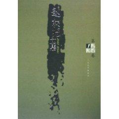 赵树理文集(共4册)(精装)