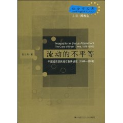流动的不平等:中国城市居民地位获得研究(1949-2003)