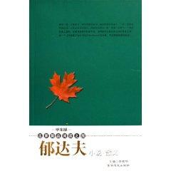 名家精品阅读之旅:郁达夫小说散文(学生版)