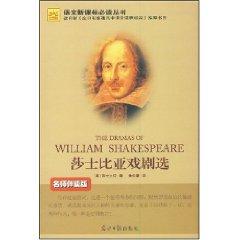 莎士比亚戏剧选(名师伴读版)