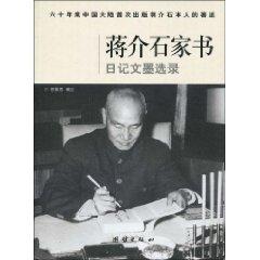 蒋介石家书日记文墨选录