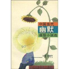 中国当代幽默微型小说选