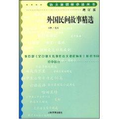 外國民間故事精選(增訂版)