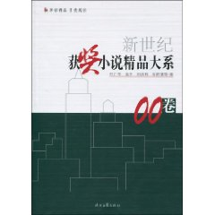 新世紀獲獎小說精品大系00卷