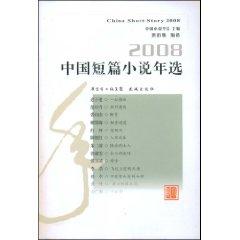 2008中国短篇小说年选