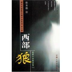 西部狼:短篇小說精選卷