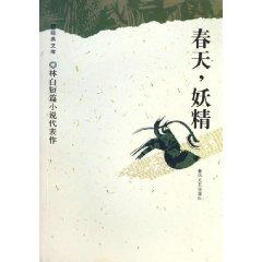 春天,妖精:林白短篇小说代表作