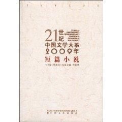 21世纪中国文学大系:2009年短篇小说