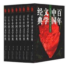 百年中國文學經典(1-8卷)軟平