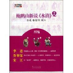 鮑鵬山新說《水浒》2(李逵、魯智深、宋江)