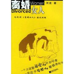 湖北仙桃有离婚女人