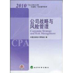 2010年度注冊會計師全國統一考試輔導教材:公司戰略與風險管理