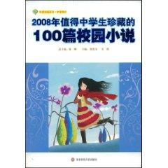 2008年值得中學生珍藏的100篇校園小說