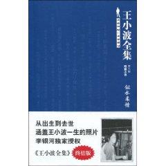 王小波全集(短篇小说)(第8卷):似水柔情(终结版)