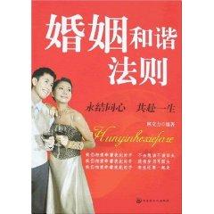 婚姻和諧法則