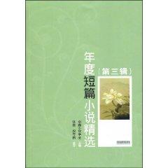 年度短篇小說精選(第3輯)