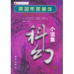 美國年度最佳科幻小說集(2008)