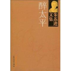 朱苏进文集:醉太平(签名版)
