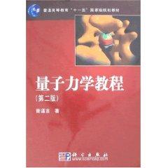 量子力学教程(第2版)