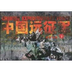 中國遠征軍(下)