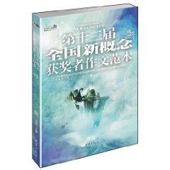 盛开•第十二届全国新概念获奖者作文范本(B卷)