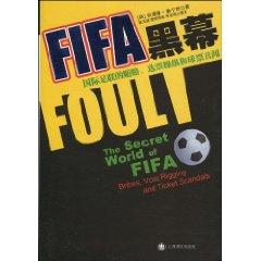 FIFA黑幕:国际足联的贿赂,选票操纵和球票丑闻