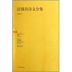 汪国真诗文全集3