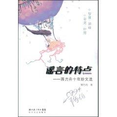 谣言的特点:蒋方舟十年妙文选