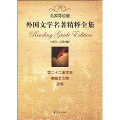 外国文学名著精粹全集(名家导读版)(1961-1981卷)