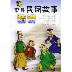 中外民间故事精讲